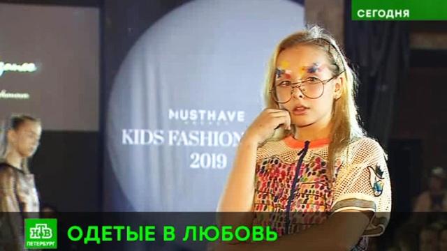 Особенные дети стали соавторами модной коллекции из Петербурга.Санкт-Петербург, благотворительность, дети и подростки, инвалиды, мода.НТВ.Ru: новости, видео, программы телеканала НТВ