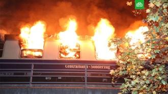 ВБерлине пылает поезд футбольных болельщиков
