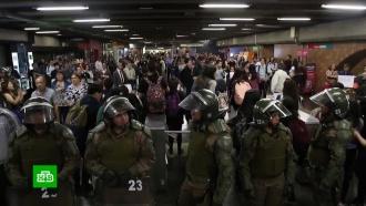 Встолице Чили <nobr>из-за</nobr> протестов ввели чрезвычайное положение