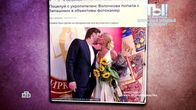 Очередь в спальню: Волочкову обвинили в сексе с братьями Запашными.Волочкова, Запашные, знаменитости, шоу-бизнес, эксклюзив.НТВ.Ru: новости, видео, программы телеканала НТВ