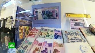 Юбилей «зайчика»: как за 25лет изменился белорусский рубль