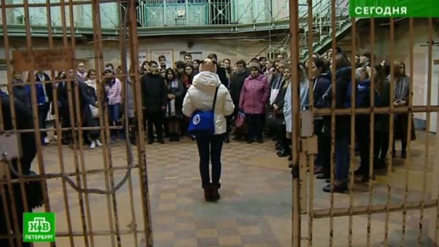 Будущих юристов позвали на экскурсию в питерские «Кресты».Санкт-Петербург, ФСИН, тюрьмы и колонии.НТВ.Ru: новости, видео, программы телеканала НТВ