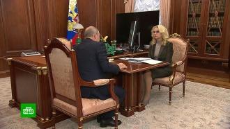 Голикова сообщила Путину опланах создать вРоссии 65лабораторий мирового класса