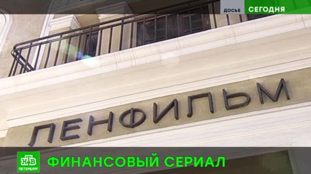 «Ленфильм» упрекнул Минкульт в недостаточной поддержке.Ленфильм, Санкт-Петербург, кино, кредиты, налоги и пошлины.НТВ.Ru: новости, видео, программы телеканала НТВ