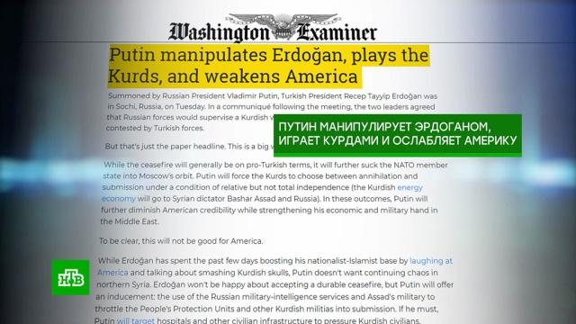 Западные СМИ назвали итоги переговоров Путина и Эрдогана поражением США.Турция, Сирия, Путин, СМИ, США, войны и вооруженные конфликты, Эрдоган, Трамп Дональд.НТВ.Ru: новости, видео, программы телеканала НТВ