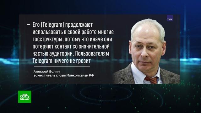 Минкомсвязь оTelegram: блокировка не означает запрет использования.Telegram, Интернет, Роскомнадзор, технологии.НТВ.Ru: новости, видео, программы телеканала НТВ