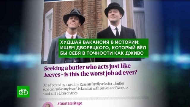 Богатая русская семья ищет дворецкого — фаната «Дживса и Вустера».Великобритания, Лондон, работа, сериалы.НТВ.Ru: новости, видео, программы телеканала НТВ