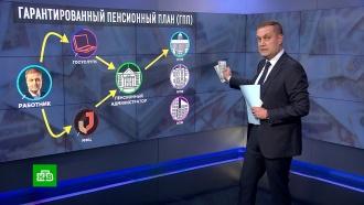 Безбедная старость для россиян: план правительства