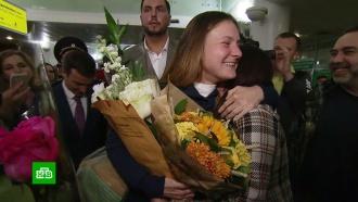 Как Марию Бутину встретили в Москве