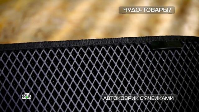Без пыли и грязи: тест автоковрика с ячейками.автомобили, реклама, технологии, торговля.НТВ.Ru: новости, видео, программы телеканала НТВ