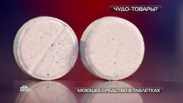 Ослепительный обман: тест рекламируемых чистящих таблеток.Роспотребнадзор, мошенничество, реклама, технологии, торговля, эксклюзив.НТВ.Ru: новости, видео, программы телеканала НТВ
