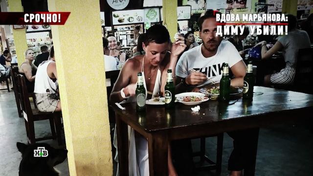 Вдова Дмитрия Марьянова нашла новую любовь.алкоголь, артисты, шоу-бизнес, эксклюзив.НТВ.Ru: новости, видео, программы телеканала НТВ