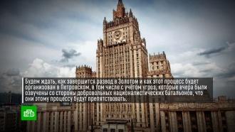 В МИД РФ напомнили условия для проведения саммита в нормандском формате