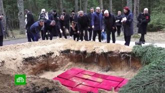 В Катыни перезахоронили останки жертв политрепрессий