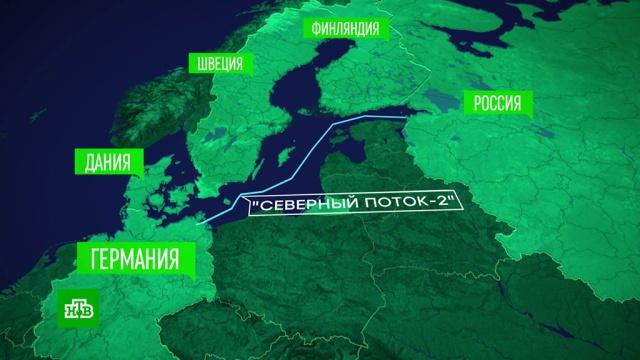 Все барьеры сняты: Дания выдала разрешение на «Северный поток— 2».Дания, Северный поток, газ, газопровод.НТВ.Ru: новости, видео, программы телеканала НТВ