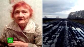Брошенная в ночном лесу пенсионерка выжила и вернулась домой