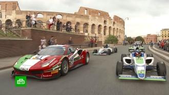 Международные автоспортивные игры стартовали в Риме