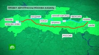 Строительство скоростной трассы Москва — Казань начнется в 2020 году