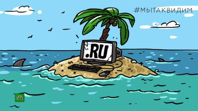 Устойчивый Рунет: как планируют защищать российский сегмент Интернета.Интернет, законодательство.НТВ.Ru: новости, видео, программы телеканала НТВ