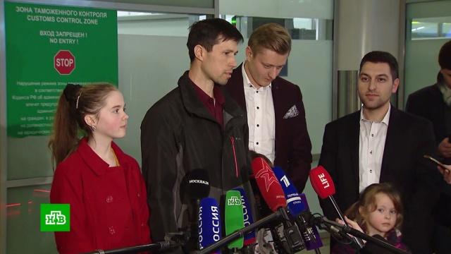 Вывезший дочерей из Швеции россиянин вернулся вМоскву.НТВ.Ru: новости, видео, программы телеканала НТВ