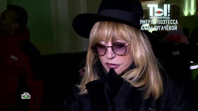 Пугачёва не пришла на похороны любимой поэтессы.Пугачёва, знаменитости, шоу-бизнес, эксклюзив, музыка и музыканты, похороны.НТВ.Ru: новости, видео, программы телеканала НТВ