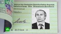 Майор Путин: уникальные документы из Дрездена