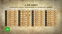К чему привела попытка перейти на латиницу в Казахстане