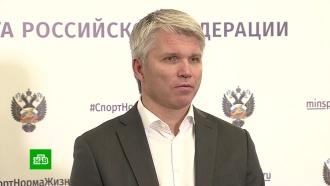 Министр спорта РФ отверг обвинения WADA