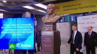 Аэропорт Внуково получил имя авиаконструктора Андрея Туполева