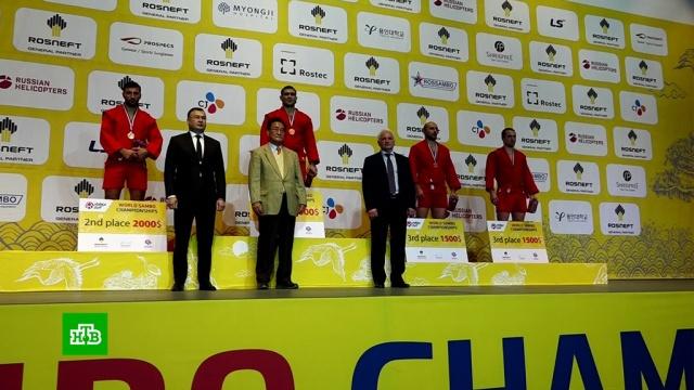 Сборная России по самбо взяла 7 золотых медалей в первый день ЧМ.единоборства, спорт.НТВ.Ru: новости, видео, программы телеканала НТВ