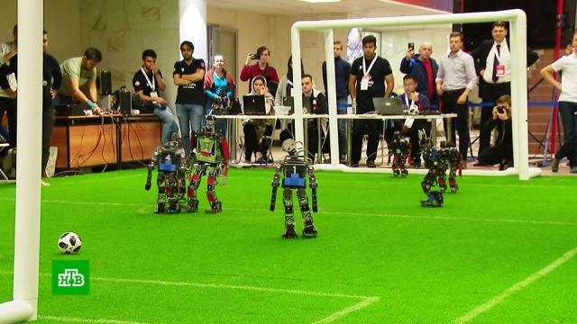 Роботы из 13 стран сыграли в футбол в Москве.Москва, роботы, технологии, футбол.НТВ.Ru: новости, видео, программы телеканала НТВ
