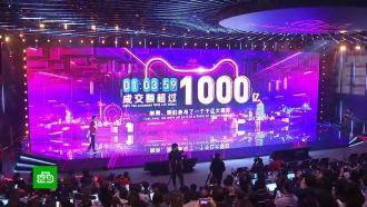 Alibaba в День холостяка заработала $13 млрд за час