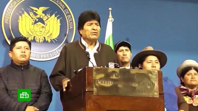 Мексика предложила убежище экс-президенту Боливии Моралесу.Боливия, беспорядки, митинги и протесты, назначения и отставки.НТВ.Ru: новости, видео, программы телеканала НТВ