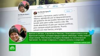 Эво Моралес покинул Боливию иустремился вМексику