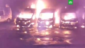 ВПодмосковье сгорели 13микроавтобусов фотовидеофиксации