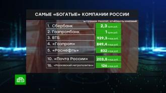 «Сбербанк», «Газпромбанк» и ВТБ возглавили рейтинг богатейших компаний РФ