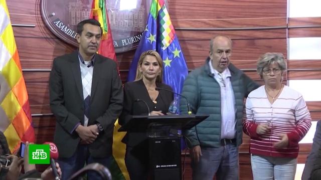 ВБоливии полномочия президента берет на себя оппозиционный сенатор.Боливия, Мексика, беспорядки, митинги и протесты, назначения и отставки, оппозиция.НТВ.Ru: новости, видео, программы телеканала НТВ