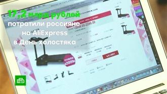 Россияне вДень холостяков потратили на AliExpress 17миллиардов