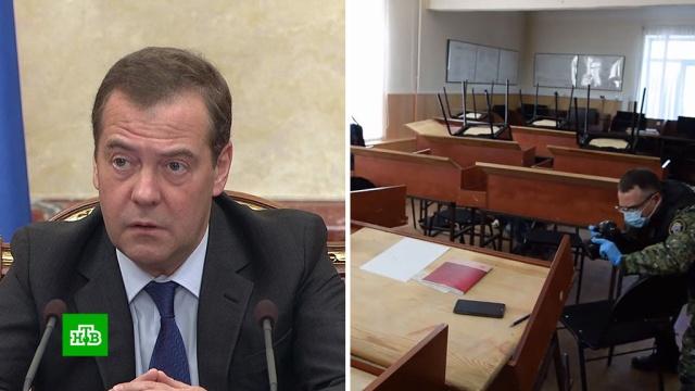 После бойни вБлаговещенске Медведев дал поручение Министерству просвещения.Амурская область, Медведев, нападения, самоубийства, стрельба, убийства и покушения.НТВ.Ru: новости, видео, программы телеканала НТВ