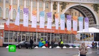 Культурная элита собралась на форум в Петербурге
