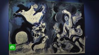 Выставка работ Марка Шагала открылась в музее «Новый Иерусалим».НТВ.Ru: новости, видео, программы телеканала НТВ