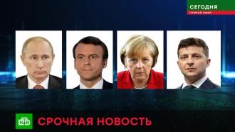 Саммит внормандском формате запланирован на 9декабря