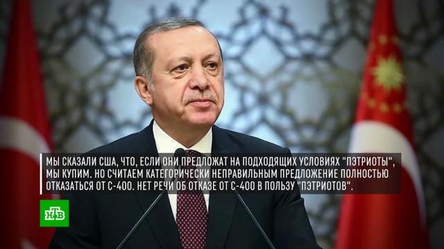 Эрдоган: нельзя отказаться от С-400 иперейти на Patriot.США, Трамп Дональд, Турция, Эрдоган, вооружение.НТВ.Ru: новости, видео, программы телеканала НТВ