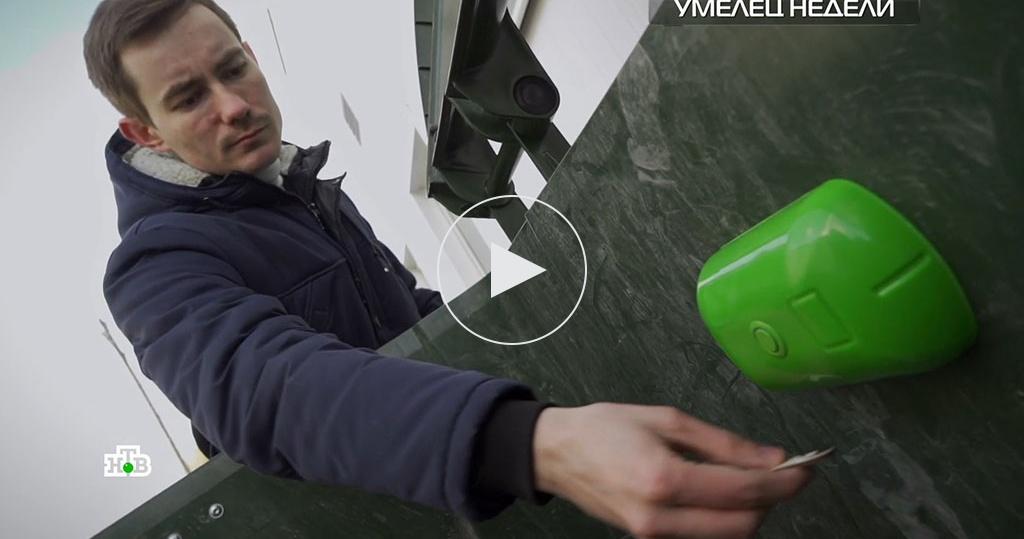 Датчик контроля вывоза мусора: уникальное изобретение пермского менеджера