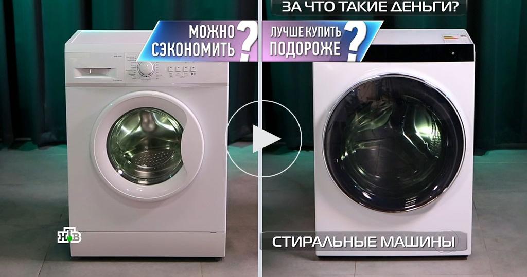 Стиральные машины за 12тыс. иза 100тыс. рублей: стоитли тратиться на «навороченную» технику