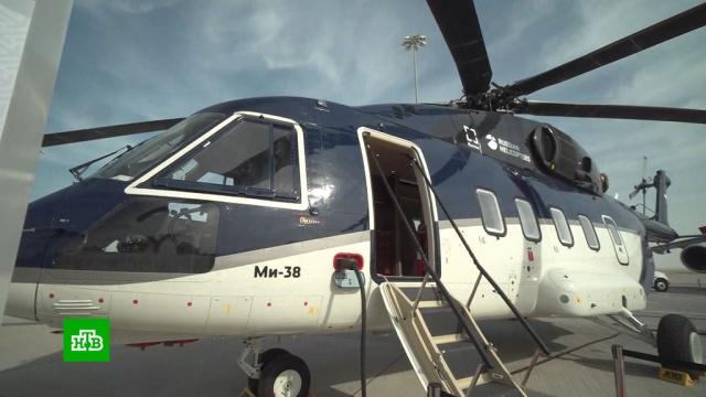 Россия представила на авиасалоне в Дубае люксовый вертолет Ми-38.ОАЭ, авиация, беспилотники, вертолеты, вооружение, выставки и музеи, самолеты.НТВ.Ru: новости, видео, программы телеканала НТВ