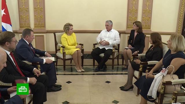 Матвиенко провела переговоры свысшим руководством Кубы.Куба, Матвиенко, переговоры.НТВ.Ru: новости, видео, программы телеканала НТВ