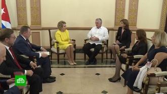 Матвиенко провела переговоры свысшим руководством Кубы