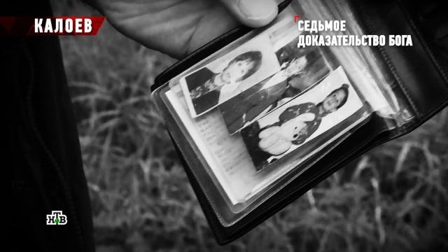 Роковые знаки перед гибелью семьи Калоева.Северная Осетия, авиационные катастрофы и происшествия, дети и подростки, интервью, мистика и оккультизм, семья, эксклюзив.НТВ.Ru: новости, видео, программы телеканала НТВ