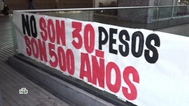 «Хотим как у брата Эво»: протест в Чили перерос в борьбу с «конкистадорами».«Это не 30 песо, а 500 лет чужой истории» — новый лозунг чилийского протеста, который уже называют революцией. Ее начали студенты против образовательных кредитов и подорожания в метро, но протесты ожидаемо собрали радикалов всех мастей — теперь здесь анархисты, сатанисты, мародеры, пьяные фанаты.беспорядки, Боливия, Латинская Америка, митинги и протесты, Чили.НТВ.Ru: новости, видео, программы телеканала НТВ
